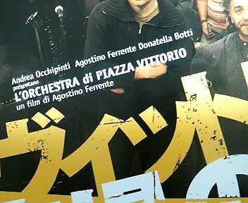 ヴィットリオ広場のオーケストラ